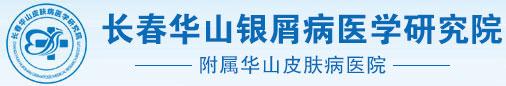 长春华山白癜风医学研究院